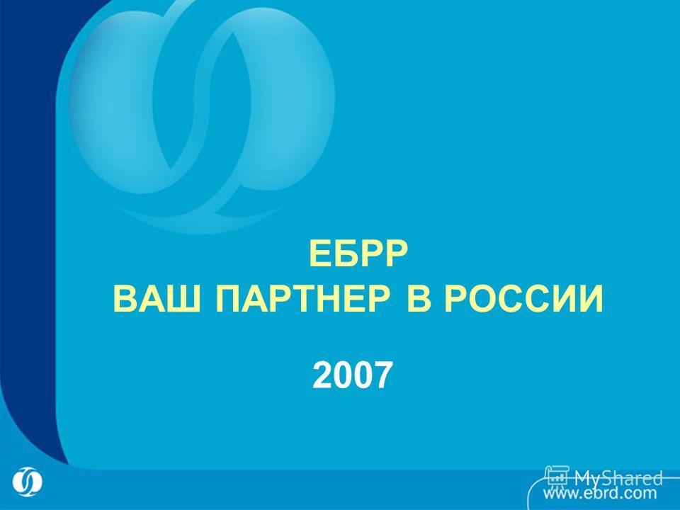 ЕБРР ВАШ ПАРТНЕР В РОССИИ 2007