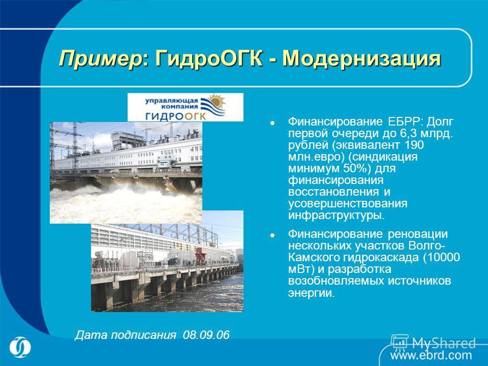 Пример: ГидроОГК - Модернизация Финансирование ЕБРР: Долг первой очереди до 6,3 млрд. рублей (эквивалент 190 млн.евро) (синдикация минимум 50%) для финансирования восстановления и усовершенствования инфраструктуры. Финансирование реновации нескольких