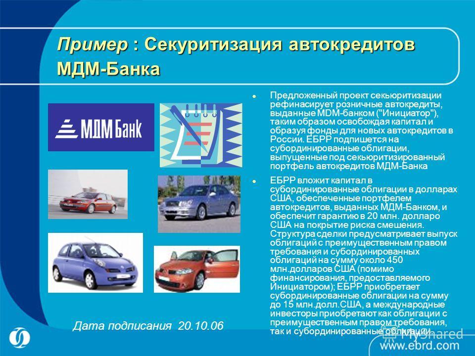 Пример : Секуритизация автокредитов МДМ-Банка Предложенный проект секьюритизации рефинасирует розничные автокредиты, выданные MDM-банком (