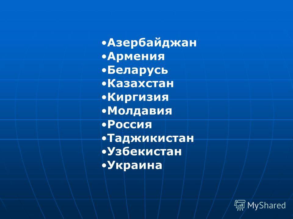 Азербайджан Армения Беларусь Казахстан Киргизия Молдавия Россия Таджикистан Узбекистан Украина
