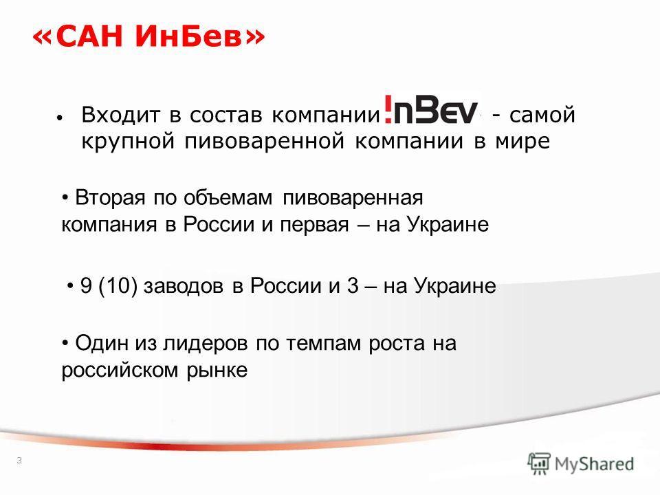 3 «САН ИнБев» Входит в состав компании «InBev» - самой крупной пивоваренной компании в мире Вторая по объемам пивоваренная компания в России и первая – на Украине 9 (10) заводов в России и 3 – на Украине Один из лидеров по темпам роста на российском