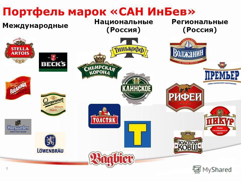 8 Портфель марок «САН ИнБев» Международные Национальные (Россия) Региональные (Россия)