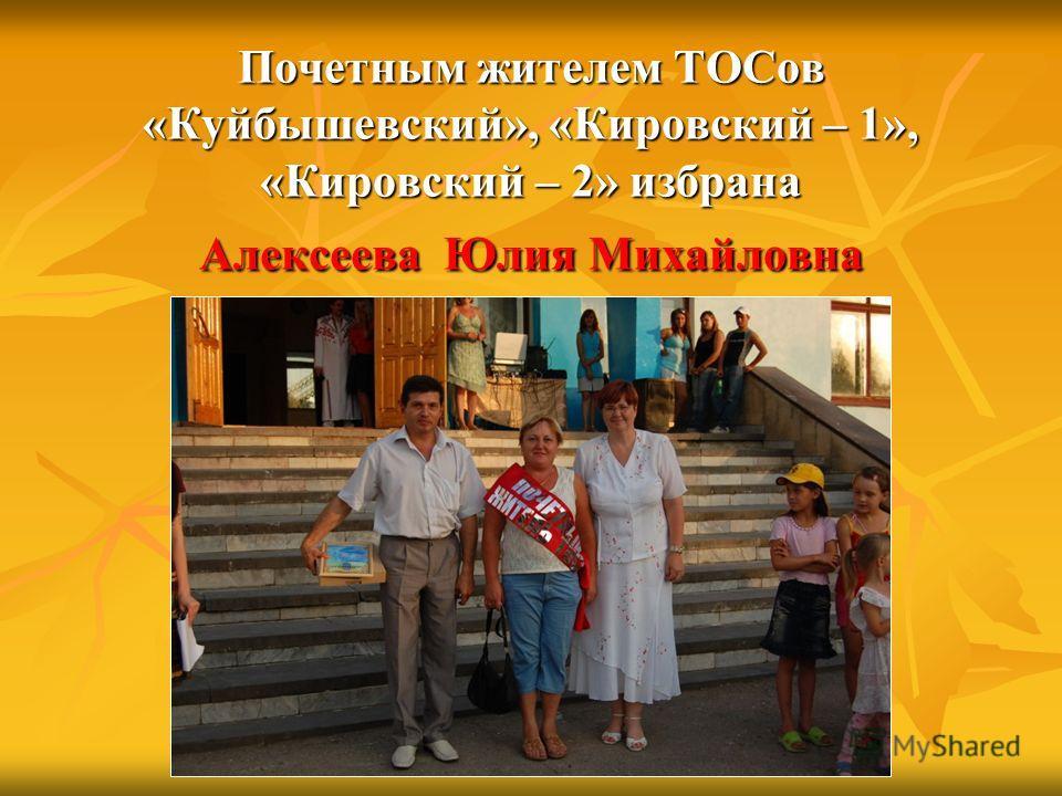 Почетным жителем ТОСов «Куйбышевский», «Кировский – 1», «Кировский – 2» избрана Алексеева Юлия Михайловна