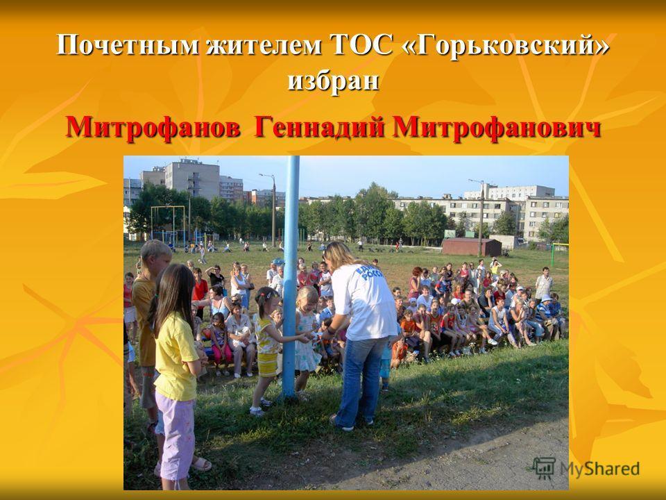 Почетным жителем ТОС «Горьковский» избран Митрофанов Геннадий Митрофанович