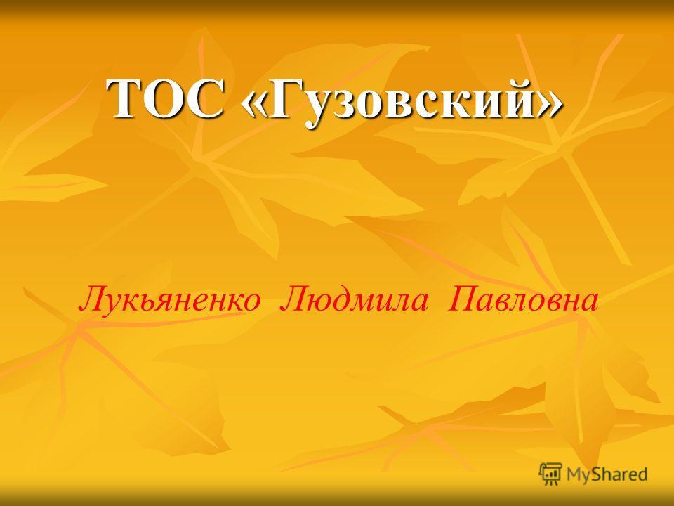 ТОС «Гузовский» Лукьяненко Людмила Павловна
