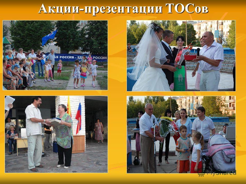 Акции-презентации ТОСов