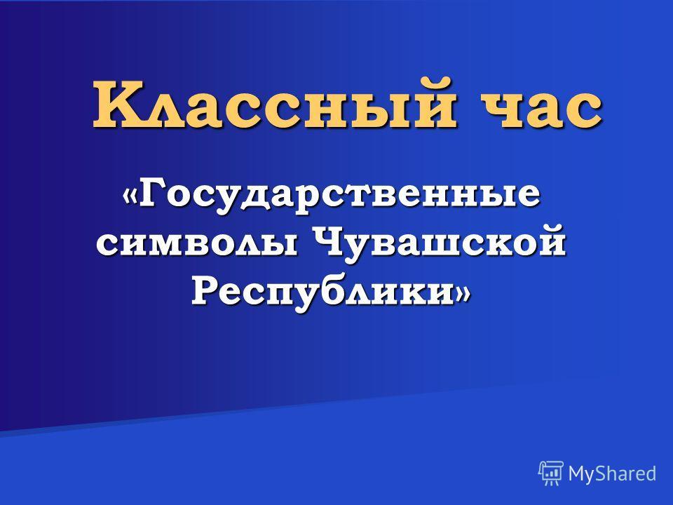 Классный час «Государственные символы Чувашской Республики»