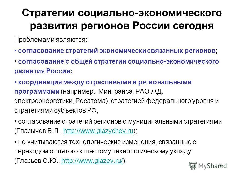 4 Проблемами являются: согласование стратегий экономически связанных регионов; согласование с общей стратегии социально-экономического развития России; координация между отраслевыми и региональными программами (например, Минтранса, РАО ЖД, электроэне