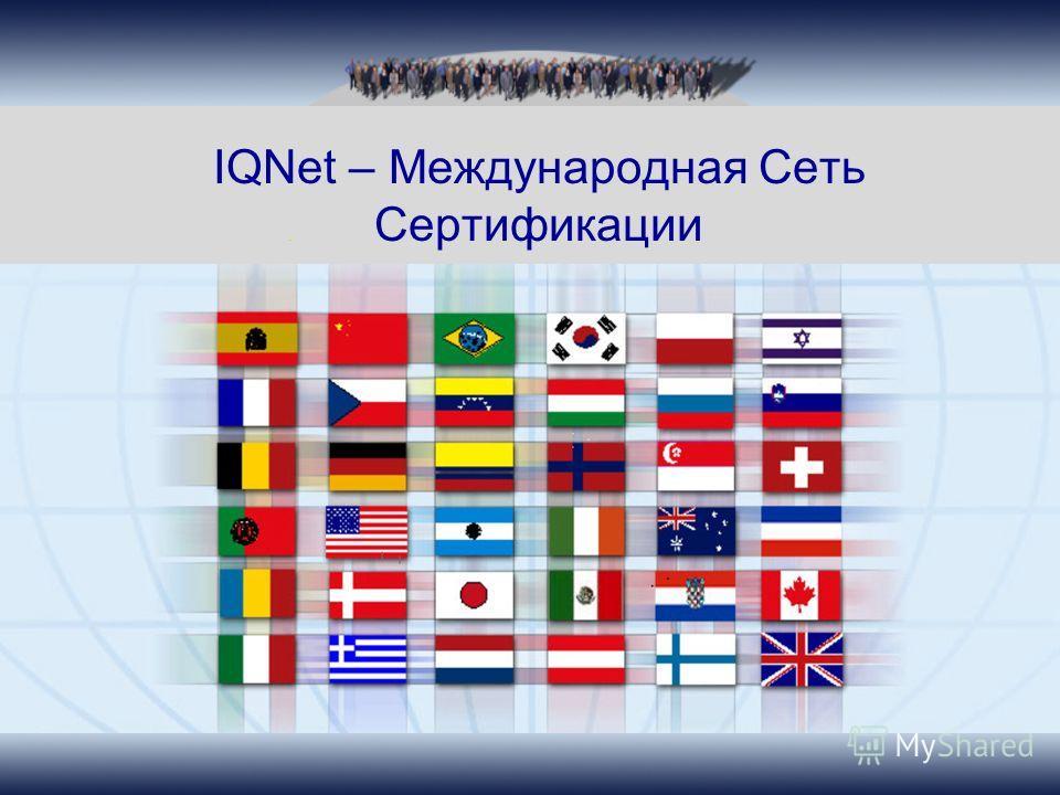 IQNet – Международная Сеть Сертификации © DiskArt 1988 t © DiskArt 1988 i1 t