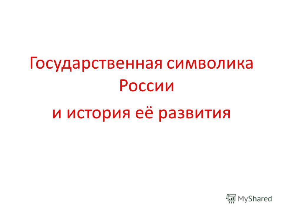 Государственная символика России и история её развития