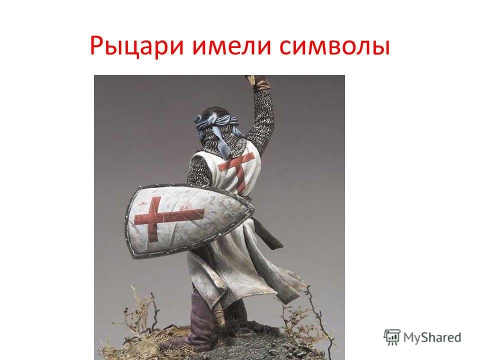 Рыцари имели символы