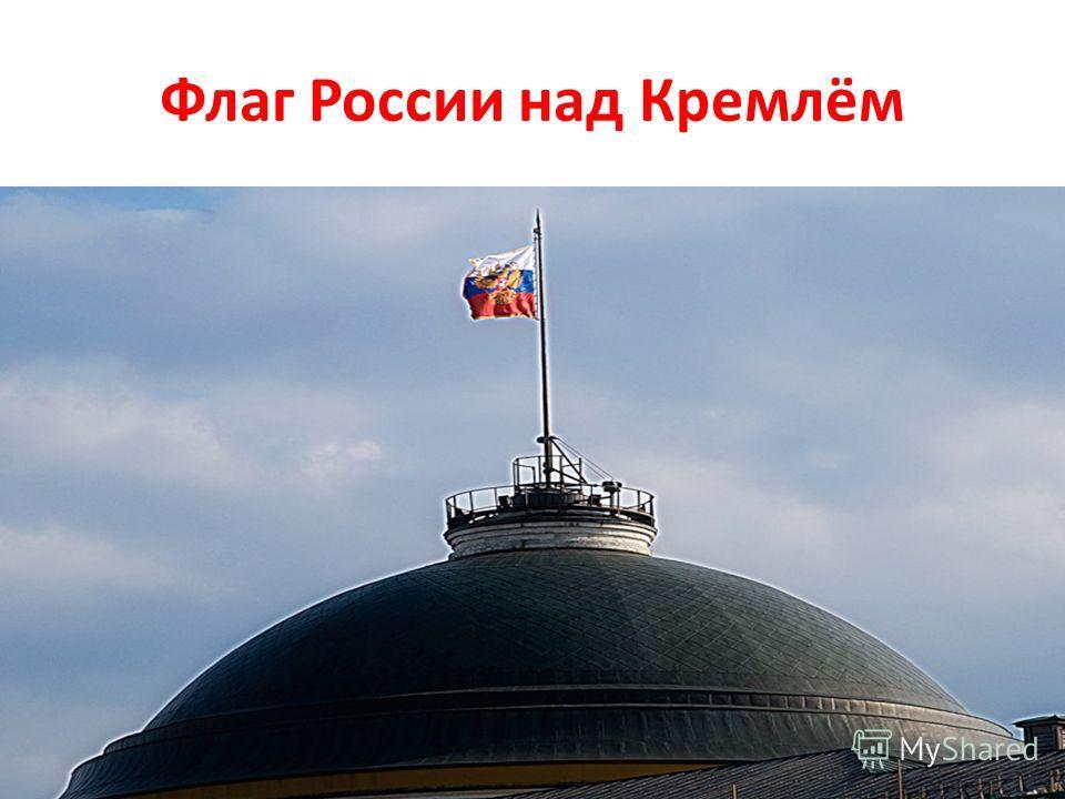 Флаг России над Кремлём