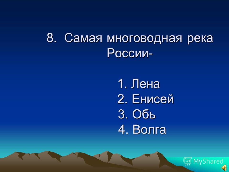 Какой стране принадлежит о. Гренландия? 1. Норвегия 2. Исландия 3. Дания 4. Россия