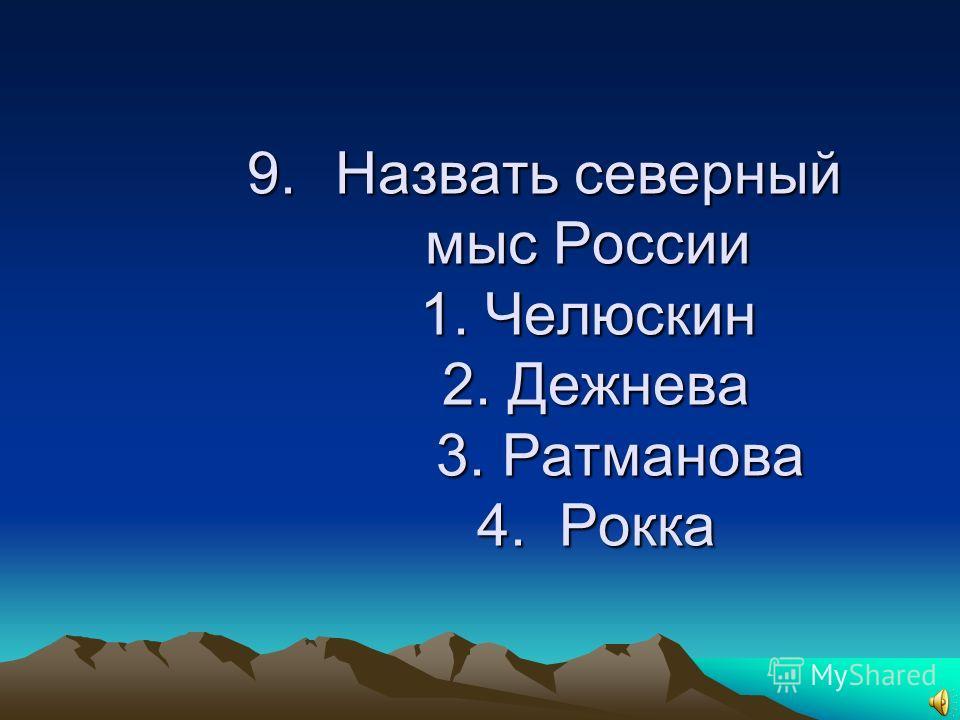 Самая многоводная река России- 1. Лена 2. Енисей 3. Обь 4. Волга