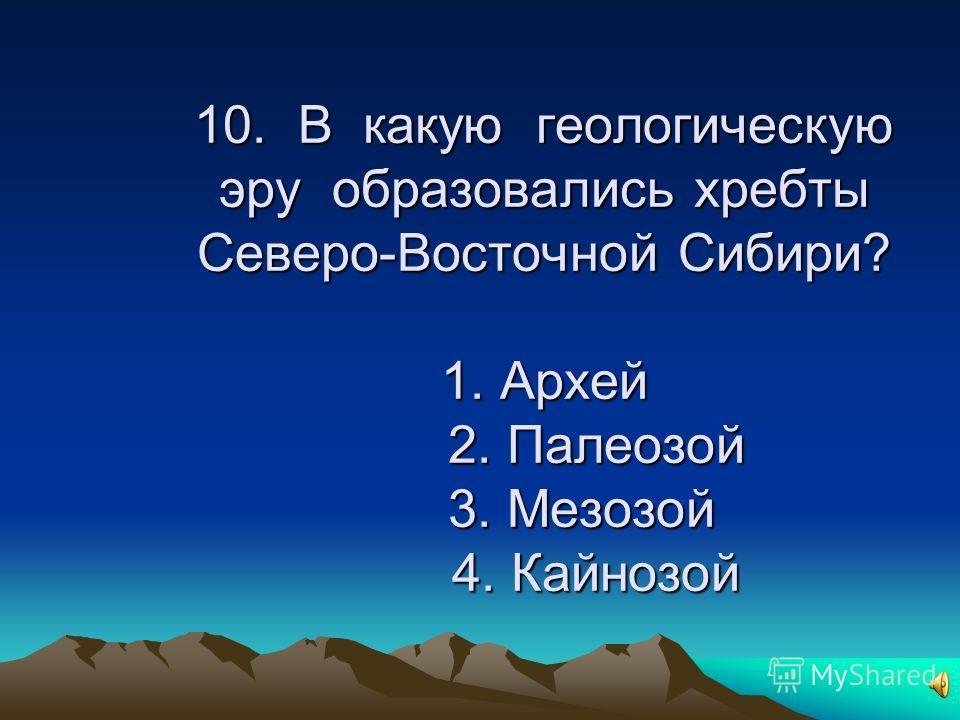 Назвать северный мыс России- 1. Челюскин 2. Дежнева 3.Ратманова 4. Рокка