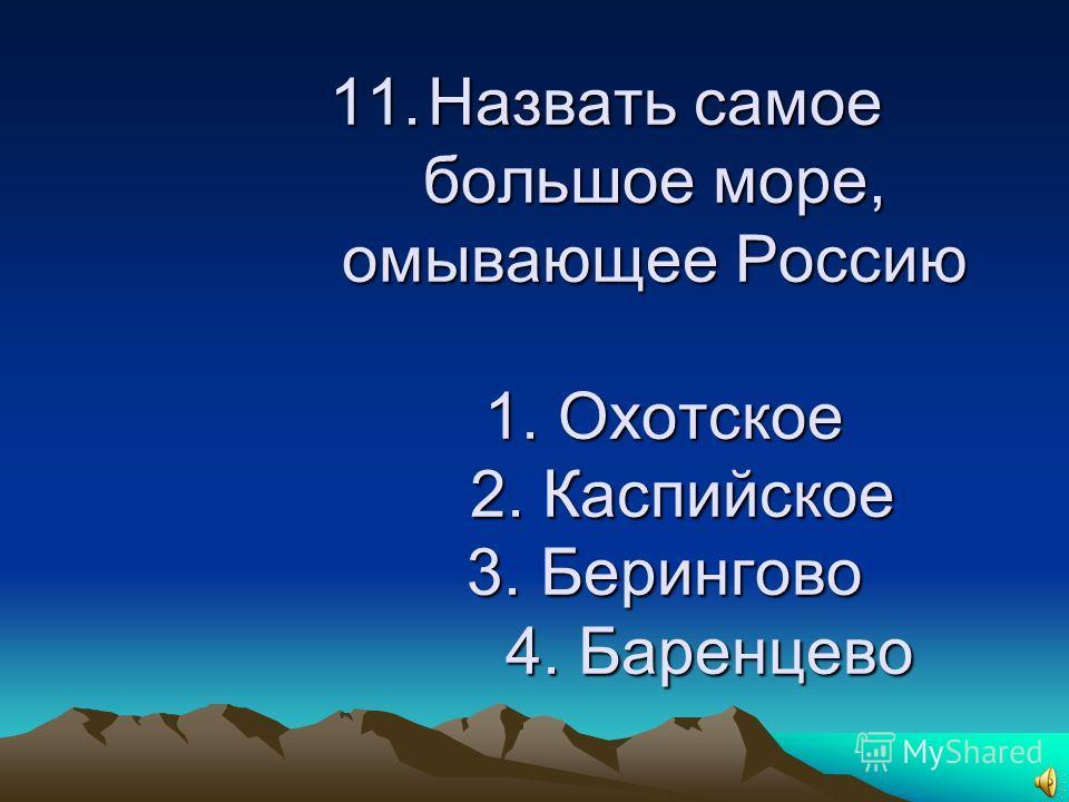 В какую геологическую эру образовались хребты Северо- Восточной Сибири? 1. Архей 2. Палеозой 3. Мезозой 4. Кайнозой