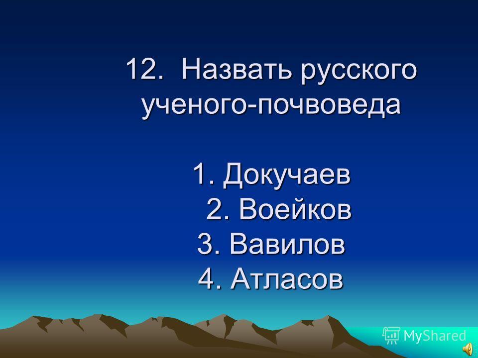 Назвать самое большое море, омывающее Россию- 1. Охотское 2. Каспийское 3. Берингово 4. Баренцево