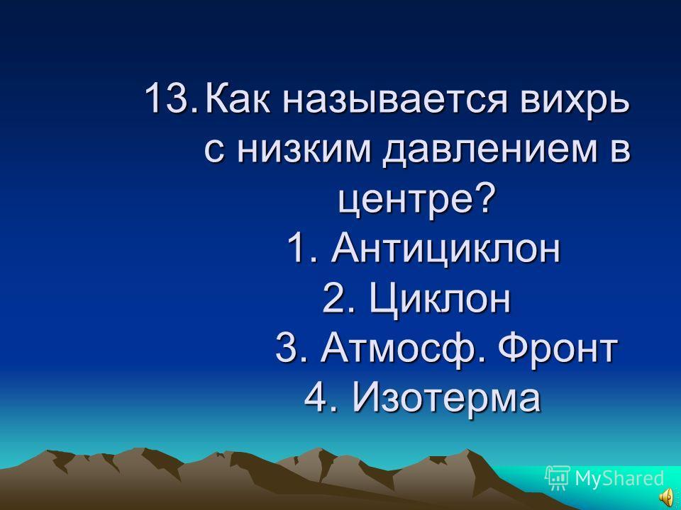 Назвать русского ученого- почвоведа 1. Докучаев 2. Воейков 3. Вавилов 4. Атласов