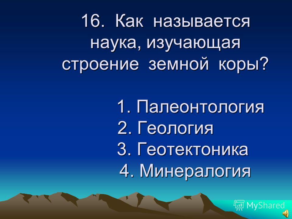 Какие горы называют «каменным поясом» России? 1. Алтай 2. Кавказ 3. Саяны 4. Урал