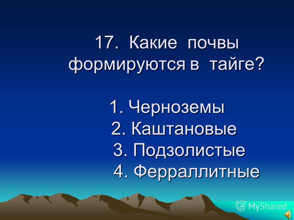 Как называется наука, изучающая строение земной коры? 1. Палеонтология 2. Геология 3. Геотектоника 4. Минералогия