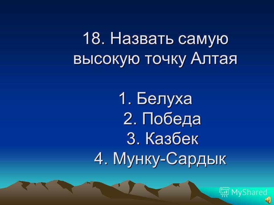 Какие почвы формируются в тайге? 1. Черноземы 2. Каштановые 3. Подзолистые 4. Ферраллитные