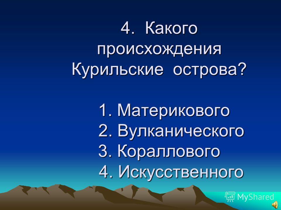 Самая холодная температура в России зафиксирована в: 1. Верхоянске 2. Оймяконе 3. Якутске 4. Магадане