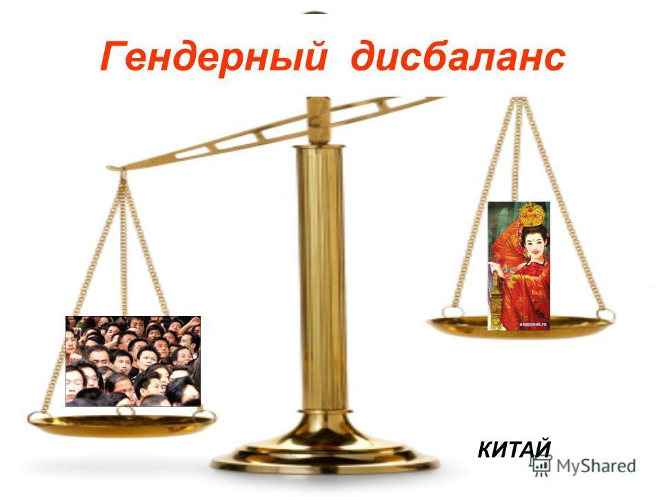 Гендерный дисбаланс КИТАЙ
