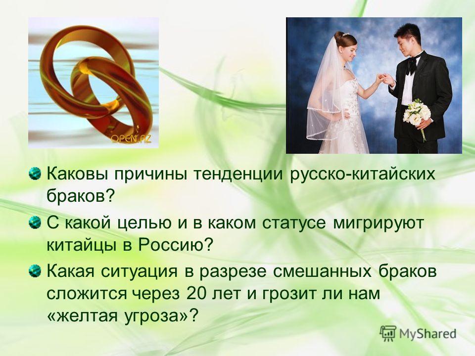 Каковы причины тенденции русско-китайских браков? С какой целью и в каком статусе мигрируют китайцы в Россию? Какая ситуация в разрезе смешанных браков сложится через 20 лет и грозит ли нам «желтая угроза»?