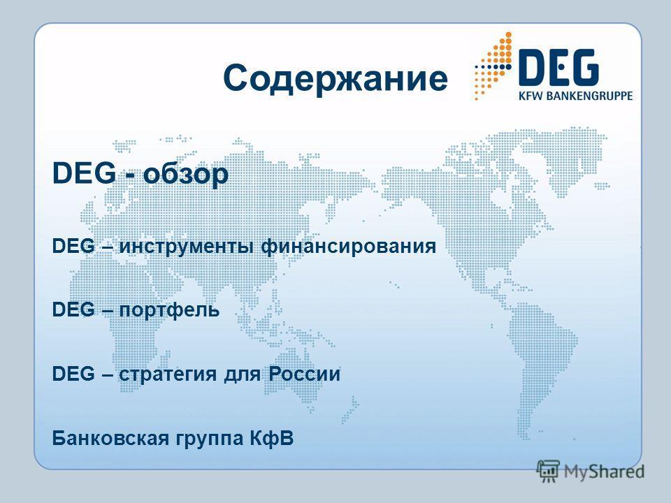 Содержание DEG - обзор DEG – инструменты финансирования DEG – портфель DEG – стратегия для России Банковская группа КфВ