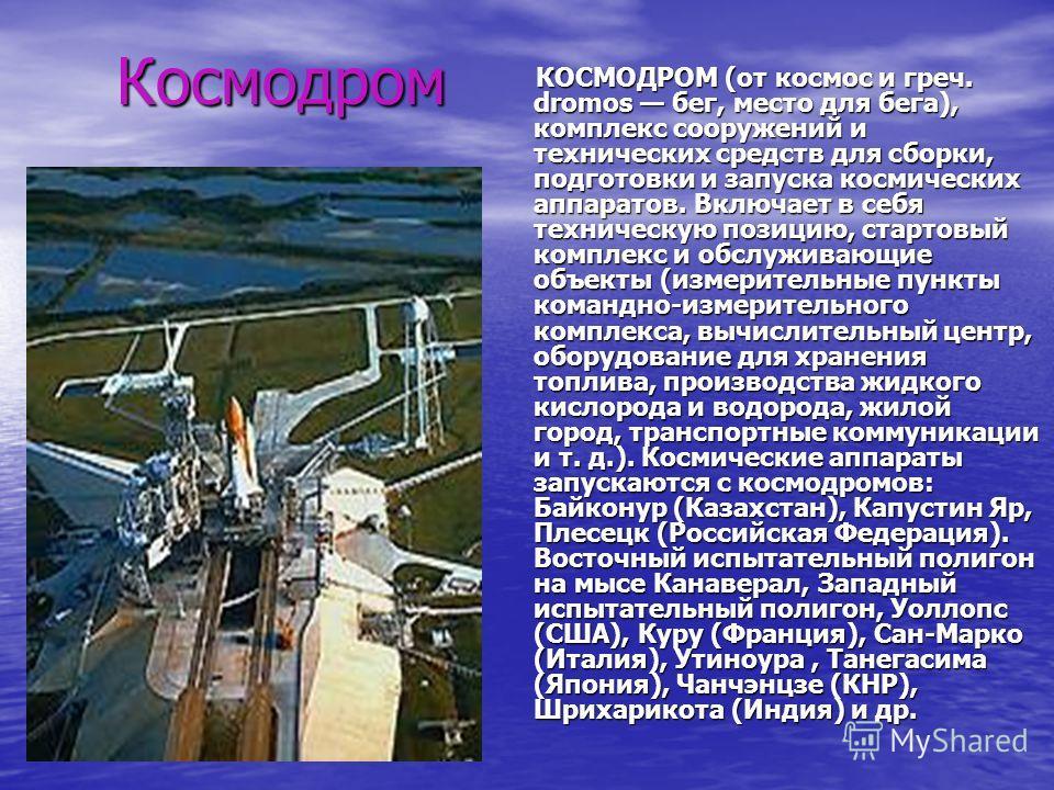 У космодрома Плесецк: - отсутствует возможность запуска на гелиосинхронную орбиту; - значительно снижена ПН, которая может быть выведена на геостационарную орбиту; -на четверть увеличена стоимость ПН на этой орбите. У космодрома Байконур: - крайне за