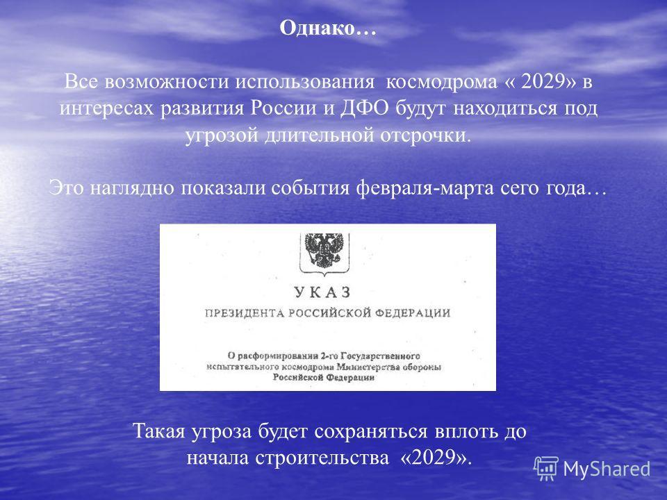 Развитие космодрома « 2029» и вызванные этим контакты с Роскосмосом и ведущими космическими предприятиями приведет к: - ускоренному внедрению современных средств связи и телевещания; - активному использованию современных геоинформационных систем; - р