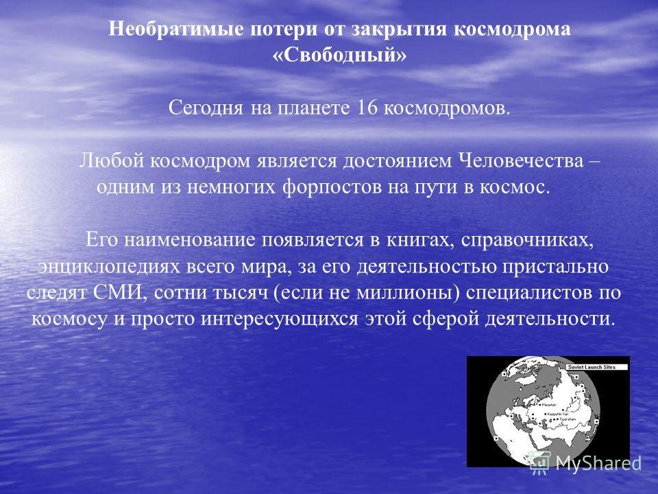 Однако… Все возможности использования космодрома « 2029» в интересах развития России и ДФО будут находиться под угрозой длительной отсрочки. Это наглядно показали события февраля-марта сего года… Такая угроза будет сохраняться вплоть до начала строит