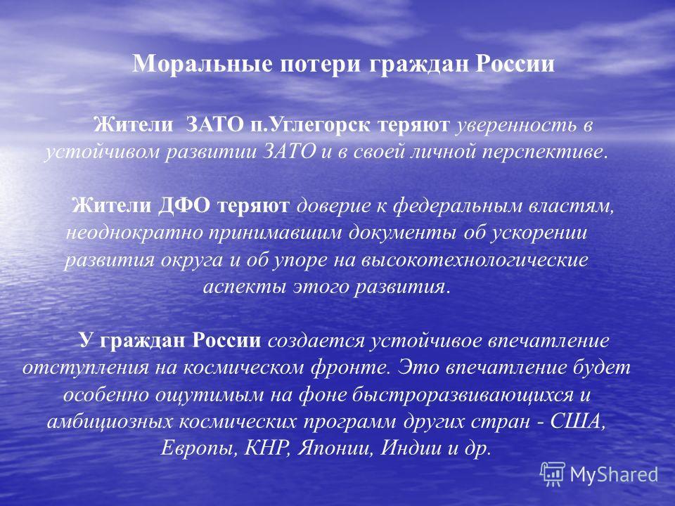 Что потеряет Россия в случае отказа от работ по развитию космодрома «2029»?