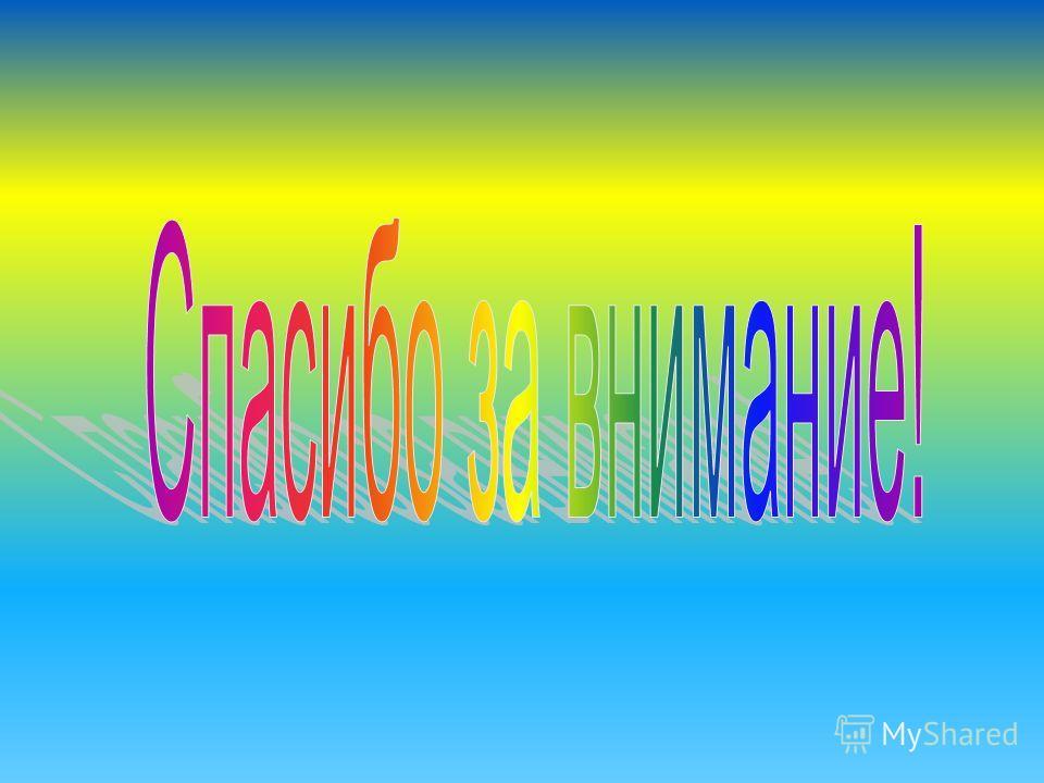 Использованная литература Использовались материалы обсуждений в МКК, а также предложения А.Ионина i_mois@mail.ru http://path-2.narod.ru http://www.alt-isp.narod.ru http://www.mosspace.ru http://www.astrotop.ru