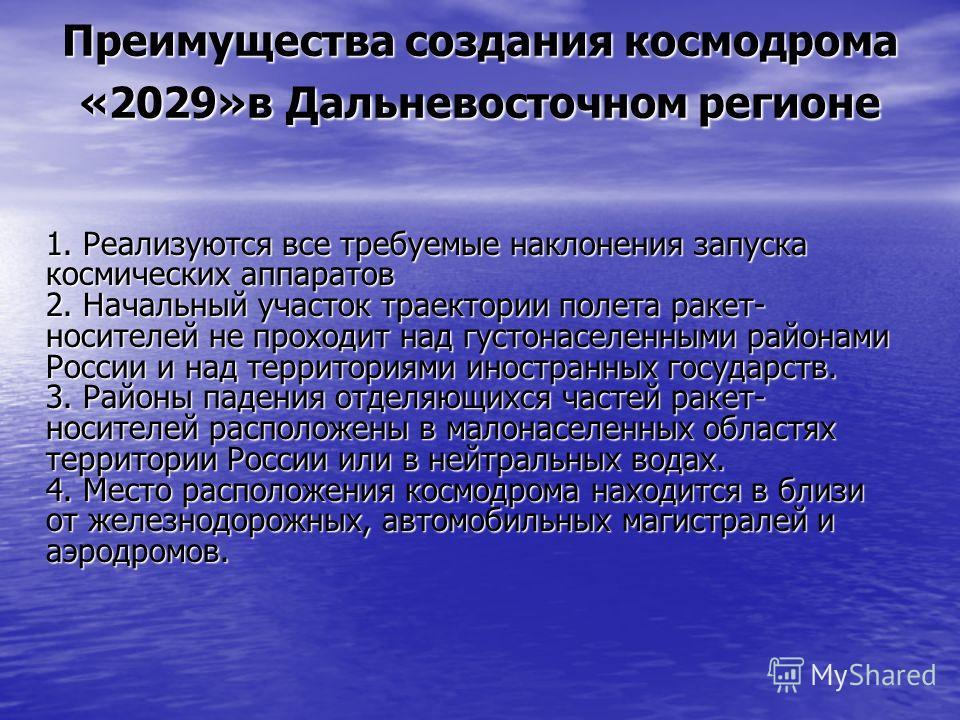 Стратегическая необходимость космодрома « 2029» для России Стратегическая необходимость космодрома « 2029» для России определяется отсутствием у него ограничений и недостатков, свойственных другим космодромам или, иными словами, наличием у него всего