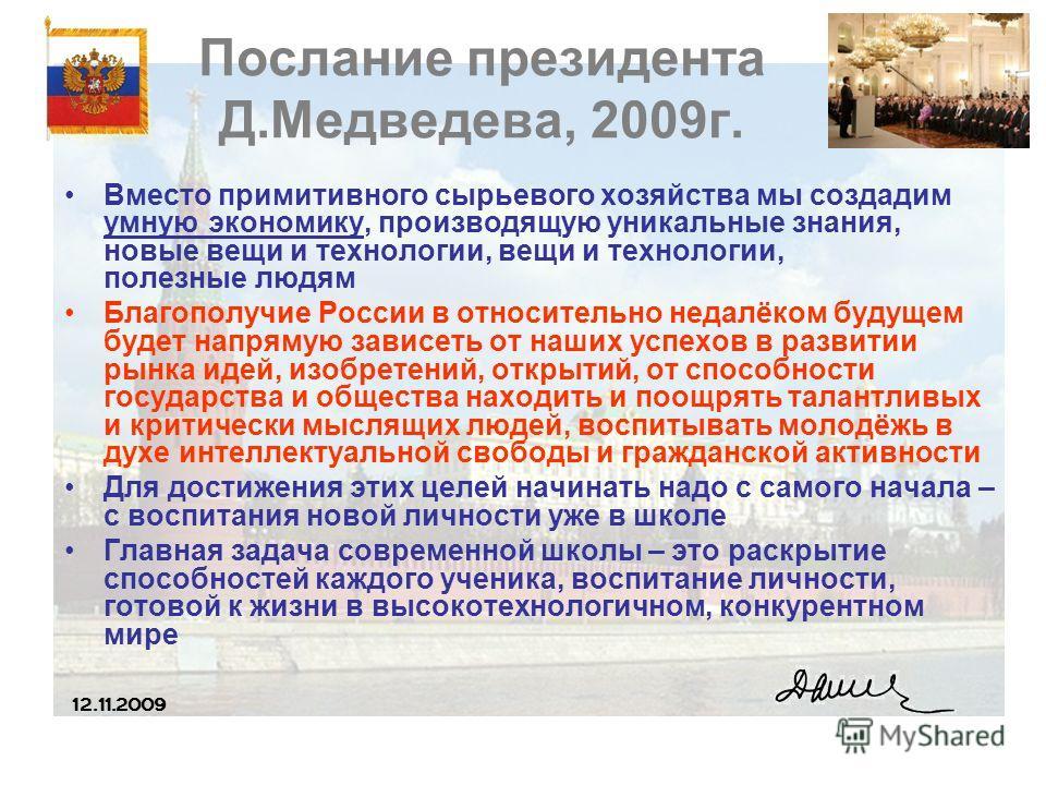 Послание президента Д.Медведева, 2009г. Вместо примитивного сырьевого хозяйства мы создадим умную экономику, производящую уникальные знания, новые вещи и технологии, вещи и технологии, полезные людям Благополучие России в относительно недалёком будущ