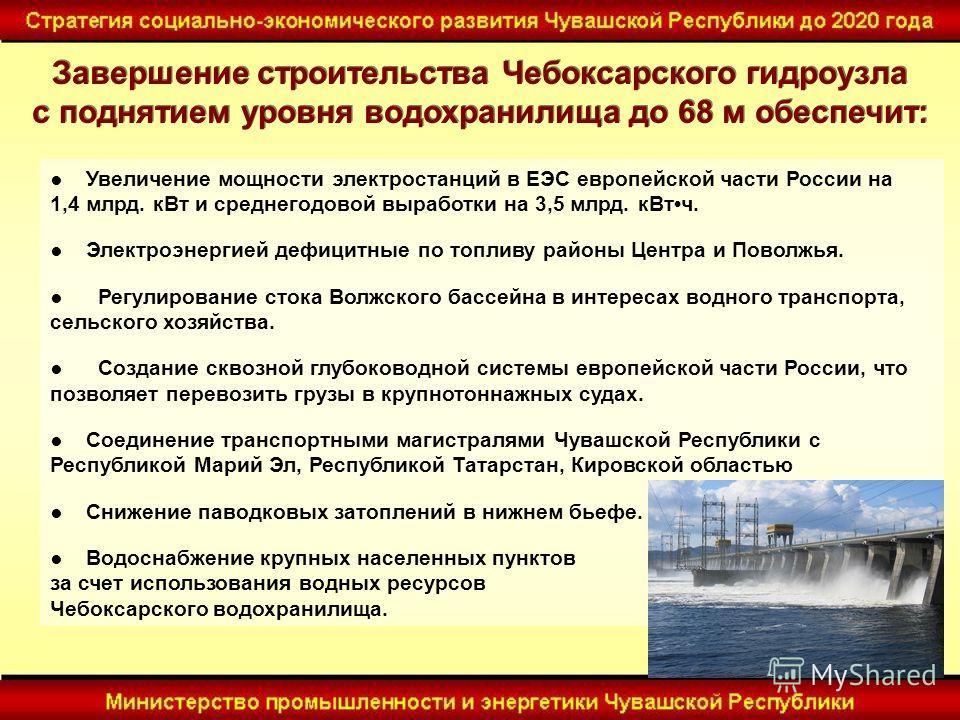 Увеличение мощности электростанций в ЕЭС европейской части России на 1,4 млрд. кВт и среднегодовой выработки на 3,5 млрд. кВтч. Электроэнергией дефицитные по топливу районы Центра и Поволжья. Регулирование стока Волжского бассейна в интересах водного