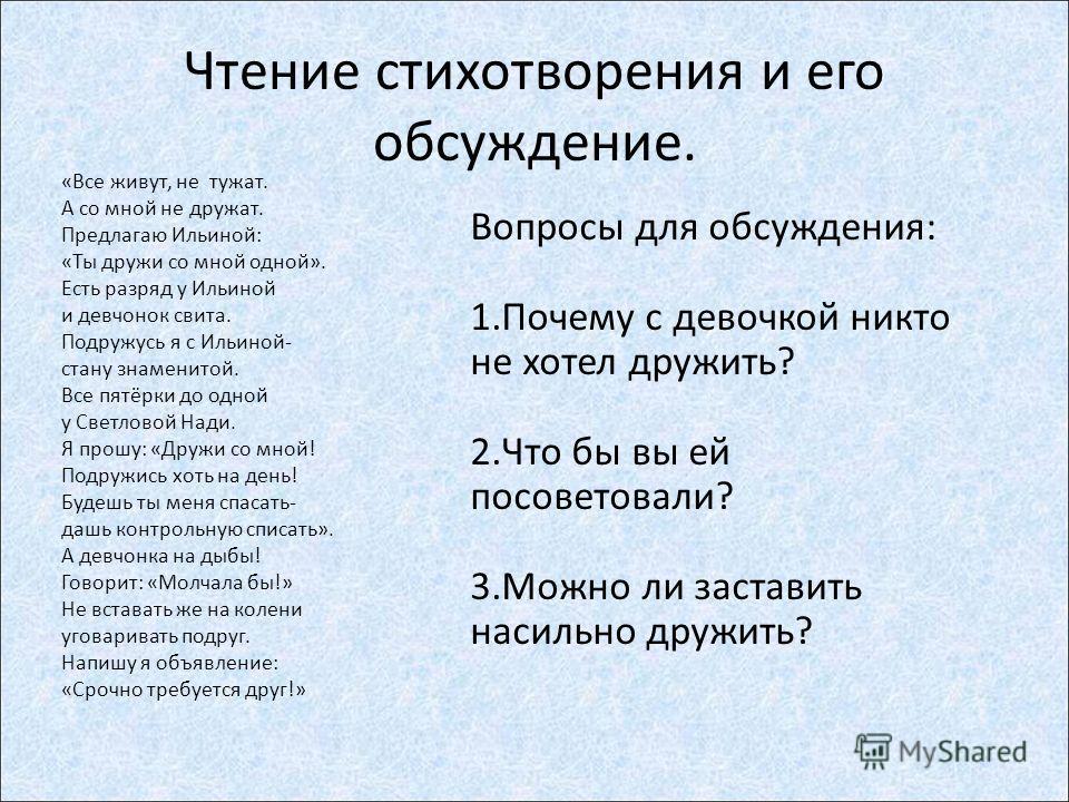 Чтение стихотворения и его обсуждение. «Все живут, не тужат. А со мной не дружат. Предлагаю Ильиной: «Ты дружи со мной одной». Есть разряд у Ильиной и девчонок свита. Подружусь я с Ильиной- стану знаменитой. Все пятёрки до одной у Светловой Нади. Я п