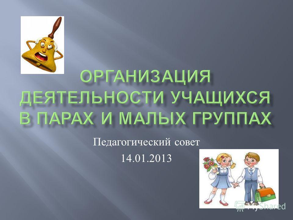 Педагогический совет 14.01.2013