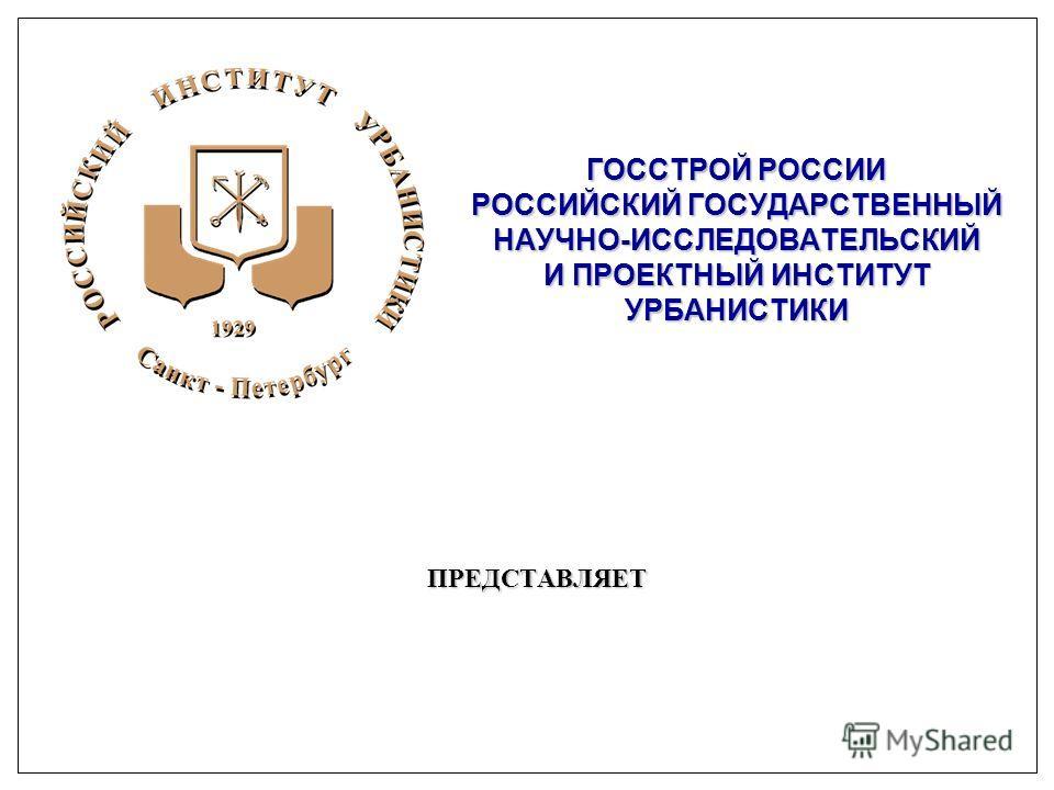 ГОССТРОЙ РОССИИ РОССИЙСКИЙ ГОСУДАРСТВЕННЫЙ НАУЧНО-ИССЛЕДОВАТЕЛЬСКИЙ И ПРОЕКТНЫЙ ИНСТИТУТ УРБАНИСТИКИ ПРЕДСТАВЛЯЕТ