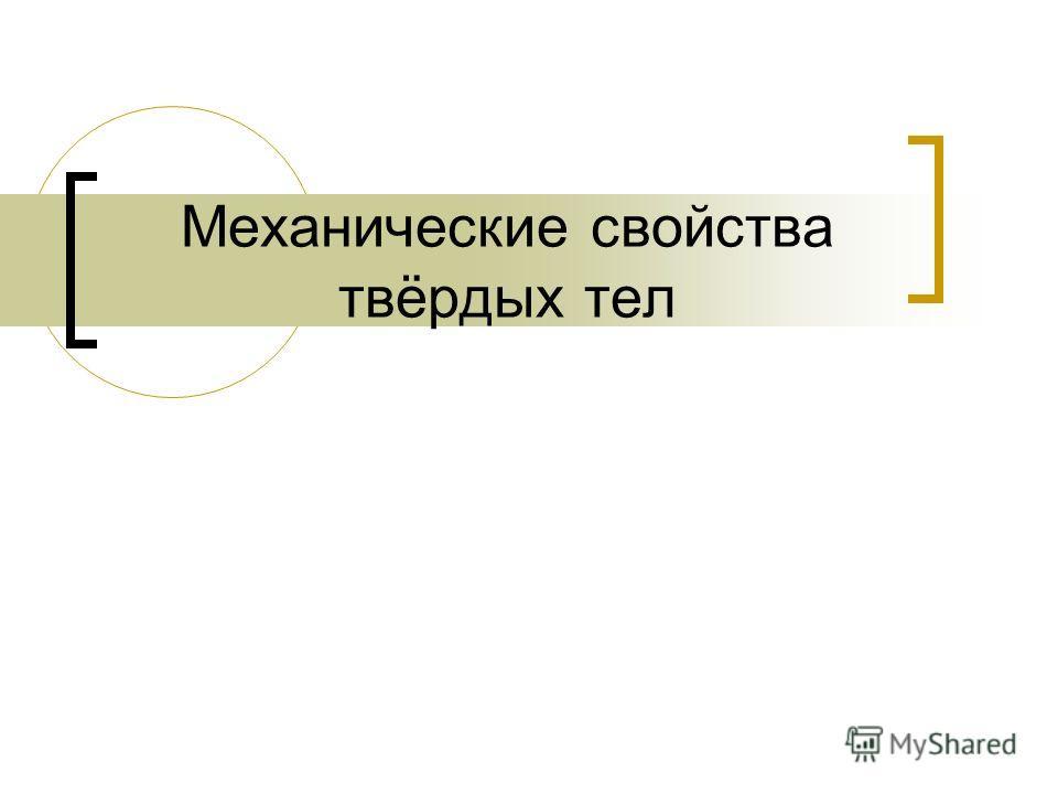 Механические свойства твёрдых тел