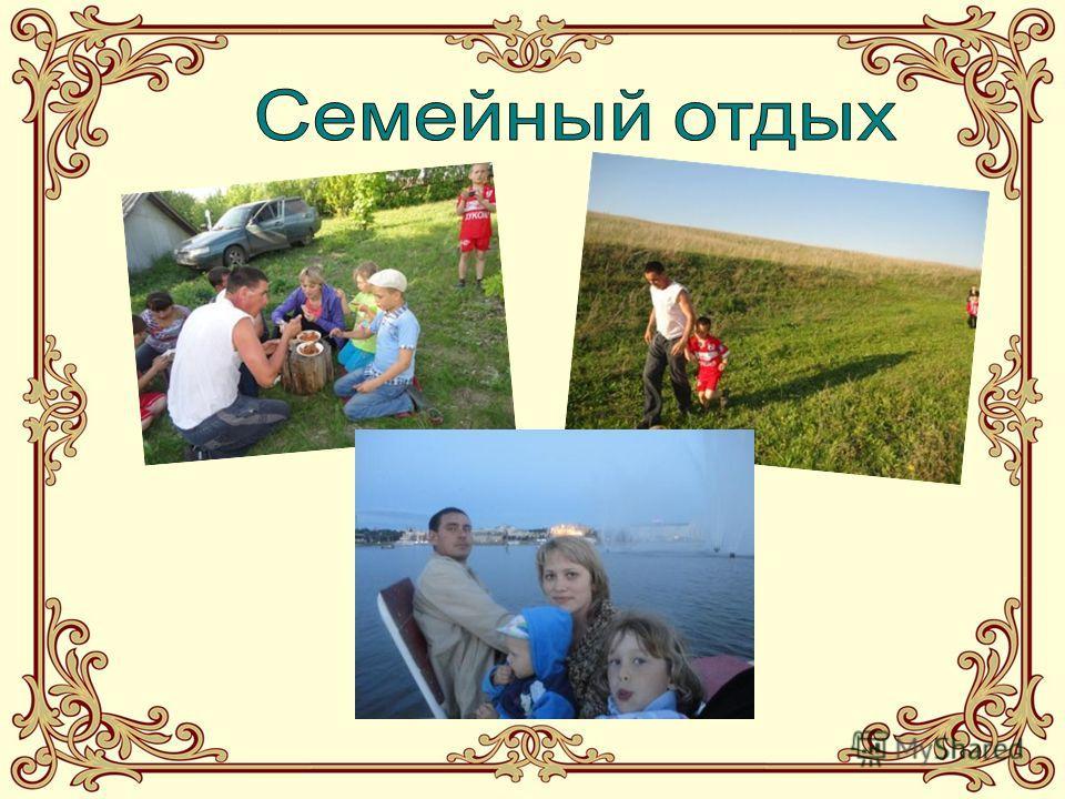 Портфолио семьи на конкурс семья года презентация