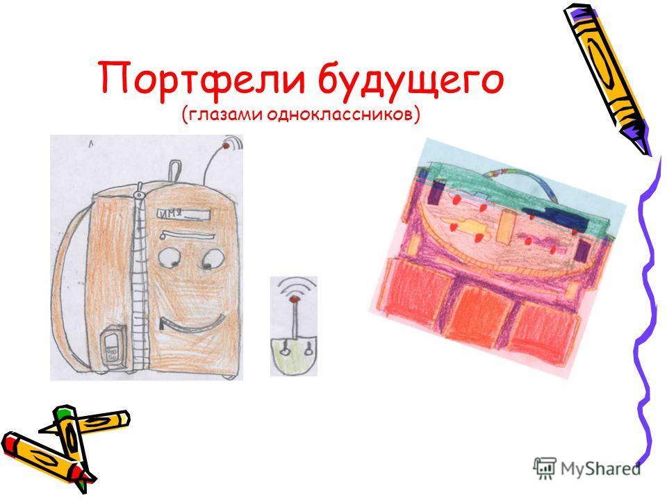 Портфели будущего (глазами одноклассников)