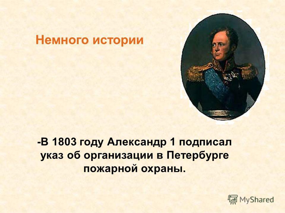 -В 1803 году Александр 1 подписал указ об организации в Петербурге пожарной охраны. Немного истории