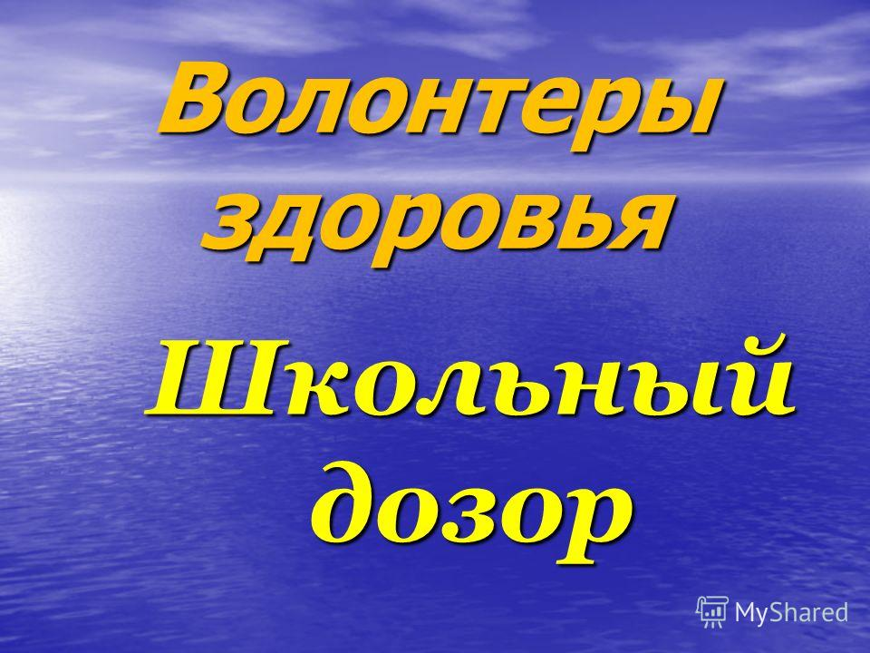 Волонтеры здоровья Школьный дозор