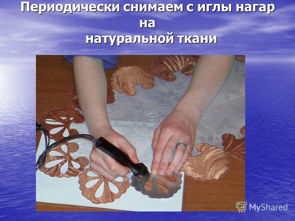 Периодически снимаем с иглы нагар на натуральной ткани