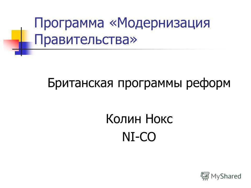 Программа «Модернизация Правительства» Британская программы реформ Колин Нокс NI-CO