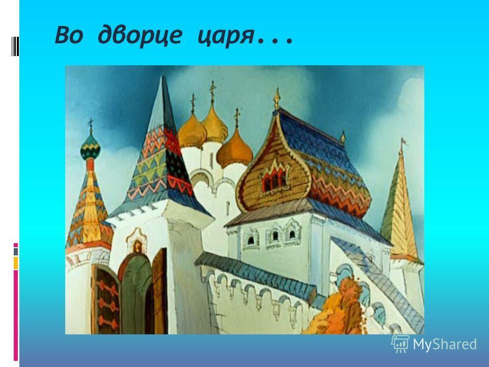 Во дворце царя...