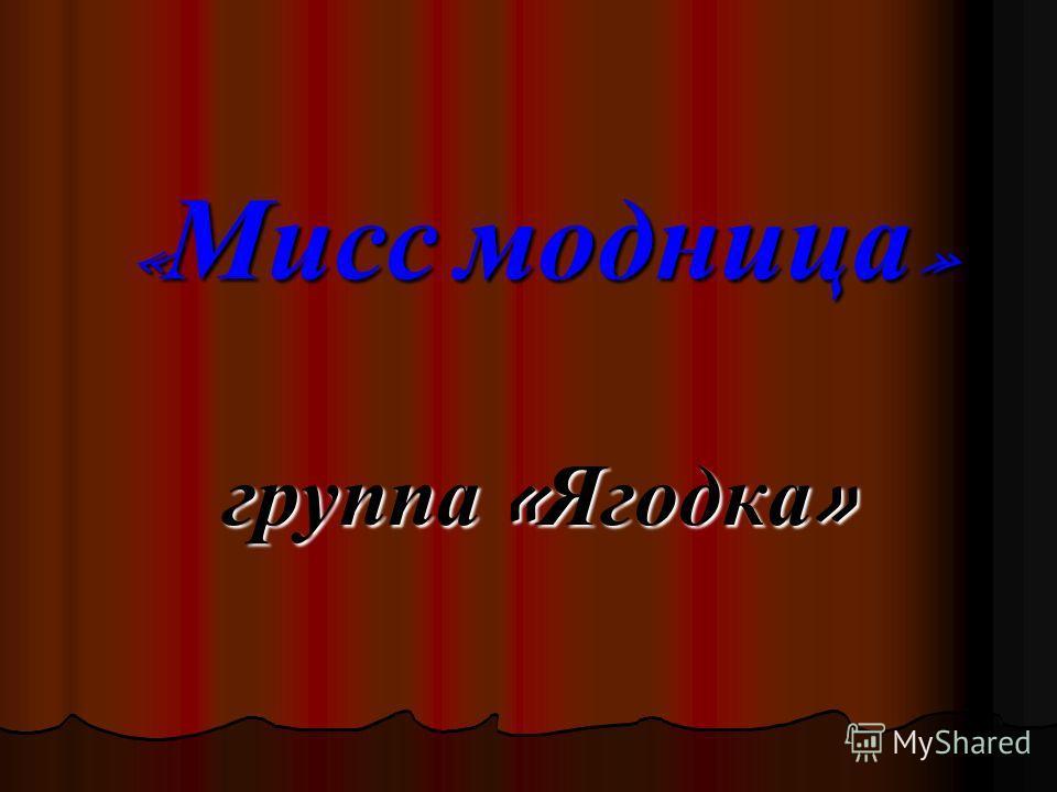 « Мисс модница » группа « Ягодка »