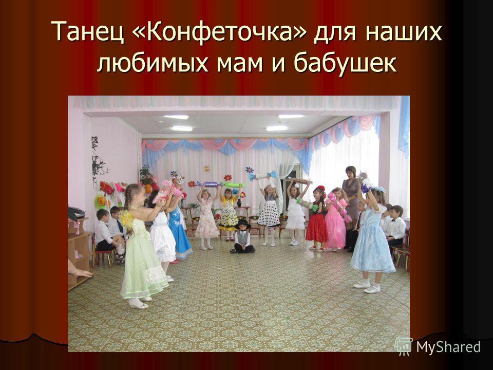 Танец «Конфеточка» для наших любимых мам и бабушек